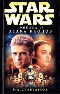 Star Wars: Эпизод II. Атака клонов - Роберт Энтони Сальваторе