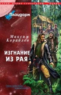 Плацдарм. Изгнание из рая - Максим Кораблев
