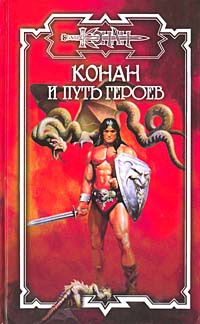 Конан и путь героев - Джеральд Старк