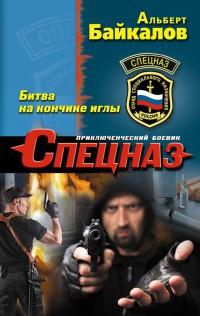 Битва на кончике иглы - Альберт Байкалов