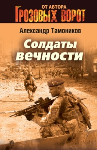 Солдаты вечности - Александр Тамоников