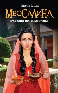 Мессалина. Трагедия императрицы - Ирена Гарда