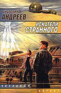 Искатели странного - Анатолий Андреев