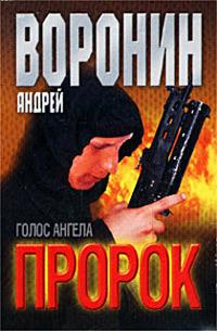 Голос ангела - Андрей Воронин