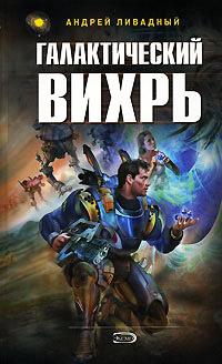 Галактический вихрь - Андрей Ливадный