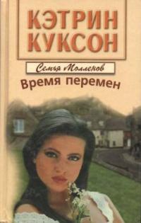 Время перемен - Кэтрин Куксон