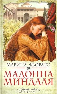 Мадонна миндаля - Марина Фьорато