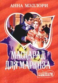 Маскарад для маркиза - Анна Мэллори