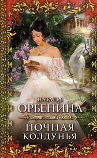 Ночная колдунья [= Злодейка ] - Наталия Орбенина