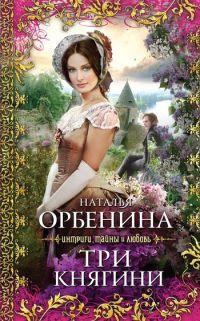 Три княгини [= Белый шиповник ] - Наталия Орбенина