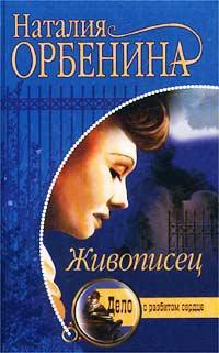 Живописец [= Жена иллюзиониста ] - Наталия Орбенина