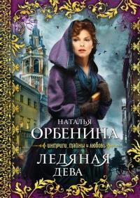Ледяная дева [= Сказочник ] - Наталия Орбенина