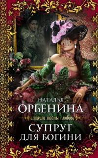 Супруг для богини [= Увядание розы ] - Наталия Орбенина