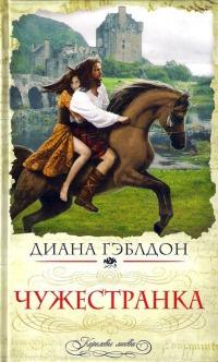 Чужестранка. Книга 1. Восхождение к любви - Диана Гэблдон