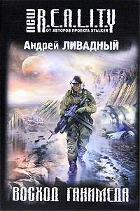 Восход Ганимеда - Андрей Ливадный