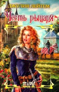 Честь рыцаря - Джулия Лейтем