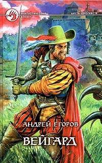 Вейгард - Андрей Егоров