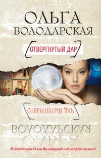 Отвергнутый дар - Ольга Володарская