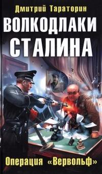 """Волкодлаки Сталина. Операция """"Вервольф"""" - Дмитрий Тараторин"""