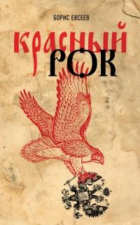 Красный рок - Борис Евсеев