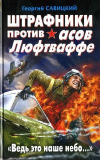"""Штрафники против асов Люфтваффе. """"Ведь это наше небо..."""" - Георгий Савицкий"""