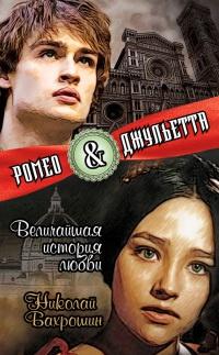 Ромео и Джульетта. Величайшая история любви - Николай Бахрошин