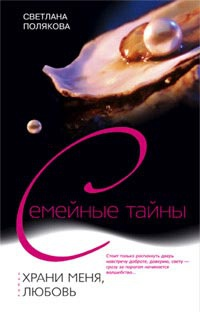 Храни меня, любовь - Светлана Полякова