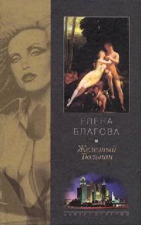 Железный тюльпан - Елена Благова