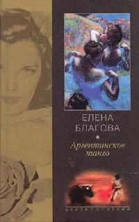 Аргентинское танго - Елена Благова