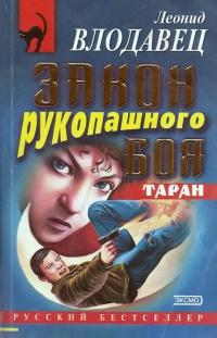 Закон рукопашного боя. Таран - Леонид Влодавец