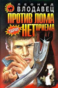 Против лома нет приема - Леонид Влодавец
