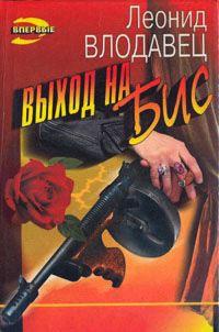 Выход на бис - Леонид Влодавец