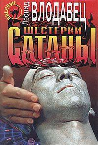 Шестерки сатаны - Леонид Влодавец