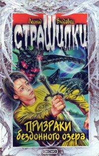 Призраки бездонного озера - Леонид Влодавец