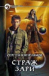 Страж зари - Сергей Куприянов