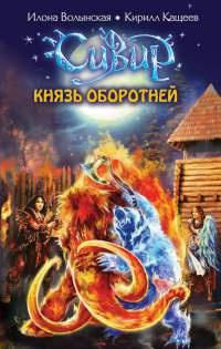 Князь оборотней - Илона Волынская