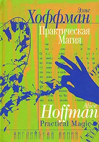 Практическая магия - Элис Хоффман