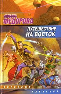 Путешествие на восток - Любовь Федорова