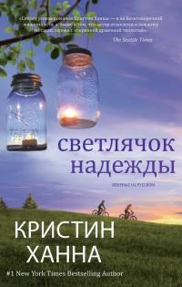 Светлячок надежды - Кристин Ханна