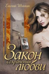 Закон сохранения любви - Евгений Шишкин