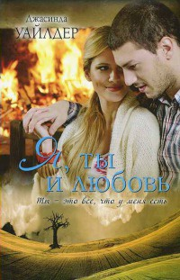 Я, ты и любовь - Джасинда Уайлдер