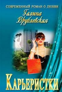 Карьеристки - Галина Врублевская