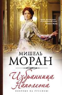 Избранница Наполеона - Мишель Моран
