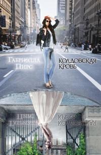 Колдовская кровь - Габриэлла Пирс