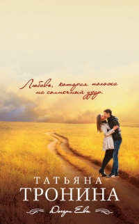 Та, кто приходит незваной - Татьяна Тронина