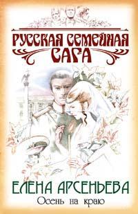 Осень на краю - Елена Арсеньева