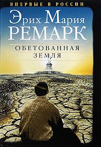 Обетованная земля - Эрих Мария Ремарк