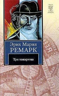 Три товарища - Эрих Мария Ремарк