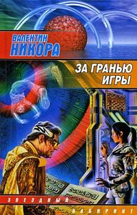 За гранью игры - Валентин Никора
