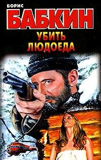 Убить людоеда - Борис Бабкин